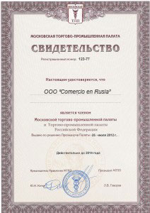 diploma_comercio-camara